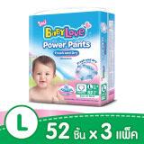 ราคา ขายยกลัง กางเกงผ้าอ้อม เบบี้เลิฟ พาวเวอร์ แพ้นส์ ไซส์ L 52 ชิ้น 3 แพ็ค รวม 156 ชิ้น Babylove Power Pants ใหม่