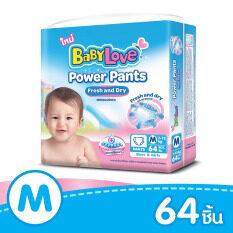 กางเกงผ้าอ้อม เบบี้เลิฟ พาวเวอร์ แพ้นส์ ไซส์ M  64 ชิ้น Babylove  Power Pants.