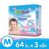 ขาย ซื้อ ขายยกลัง กางเกงผ้าอ้อม เบบี้เลิฟ พาวเวอร์ แพ้นส์ ไซส์ M 64 ชิ้น 3 แพ็ค รวม 192 ชิ้น Babylove Power Pants ใน สมุทรปราการ