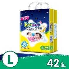 ซื้อ Babylove กางเกงผ้าอ้อม รุ่น Nightpants ไซส์ L 42 ชิ้น สมุทรปราการ