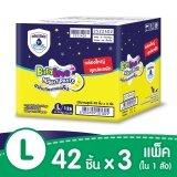โปรโมชั่น Babylove กางเกงผ้าอ้อม รุ่น Nightpants Super Save Box ไซส์ L 126 ชิ้น ใน สมุทรปราการ