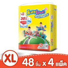 ราคา ขายยกลัง Babylove กางเกงผ้าอ้อมเด็ก รุ่น Playpant Nano Power Plus ไซส์ Xl 4 แพ็ค 192 ชิ้น แพ็คละ 48 ชิ้น Babylove ออนไลน์