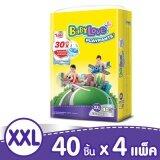 ราคา ขายยกลัง Babylove กางเกงผ้าอ้อมเด็ก รุ่น Playpant Nano Power Plus ไซส์ Xxl 4 แพ็ค 160 ชิ้น แพ็คละ 40 ชิ้น ใหม่ล่าสุด