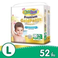 ราคา Babylove กางเกงผ้าอ้อม รุ่น Premium Gold Pants ไซส์ L 52 ชิ้น Babylove
