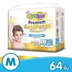 Babylove กางเกงผ้าอ้อม - รุ่น Premium Gold Pants ไซส์ M 64 ชิ้น.