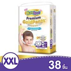 ราคา Babylove กางเกงผ้าอ้อม รุ่น Premium Gold Pants ไซส์ Xxl 38 ชิ้น ถูก