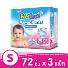 โปรโมชั่น ขายยกลัง กางเกงผ้าอ้อม เบบี้เลิฟ พาวเวอร์ แพ้นส์ ไซส์ S 72 ชิ้น 3 แพ็ค รวม 216 ชิ้น Babylove Power Pants