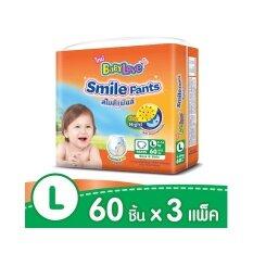 ขายยกลัง! Babylove กางเกงผ้าอ้อม รุ่น Smile Pants ไซส์ L 60 ชิ้น (3แพ็ค รวม 180 ชิ้น).
