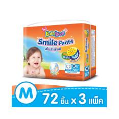 ขายยกลัง! Babylove กางเกงผ้าอ้อม รุ่น Smile Pants ไซส์ M 72 ชิ้น (3แพ็ค รวม 216 ชิ้น).
