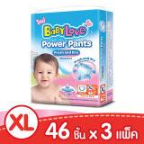 ส่วนลด ขายยกลัง กางเกงผ้าอ้อม เบบี้เลิฟ พาวเวอร์ แพ้นส์ ไซส์ Xl 46 ชิ้น 3 แพ็ค รวม 138 ชิ้น Babylove Power Pants Babylove ใน ฉะเชิงเทรา