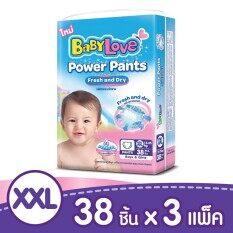 ขายยกลัง กางเกงผ้าอ้อม เบบี้เลิฟ พาวเวอร์ แพ้นส์ ไซส์ Xxl 38 ชิ้น 3 แพ็ค รวม 114 ชิ้น Babylove Power Pants สมุทรปราการ