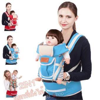BB Shop เป้อุ้มเด็ก เป้สะพายเด็ก เป้อุ้มทารก เป้อุ้ม Baby Carrier รุ่นมีเบาะนั่ง สีฟ้าอ่อน จัดส่งฟรี.