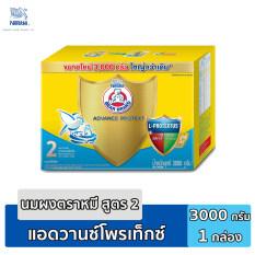 ราคา Bear Brand ตราหมี นมผง แอดวานซ์ โพรเท็กซ์ชัน สูตร 2 รสจืด 3 000 กรัม ออนไลน์ Thailand
