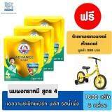 ซื้อ Bear Brand Advance Xpert นมผง ตราหมี สูตร 4 รสน้ำผึ้ง ขนาด 1800 กรัม 3 กล่อง แถมฟรี จักรยานแอดเวนเจอร์ สไตรเดอร์ ใน Thailand