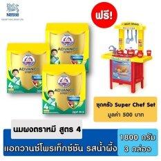 ส่วนลด Bear Brand Advance Xpert นมผงตราหมีแอดวานซ์เอ็กซ์เปิร์ทสูตร4รสน้ำผึ้ง ขนาด 1800 กรัม 3 กล่อง ฟรี ชุดครัวSuper Chef Set Bear Brand