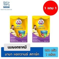 ขาย Bear Brand Mama นมผง ตราหมี มามา แอดวานซ์สตาร์ท แอลโพรเท็กซ์ทัส ขนาด 350 กรัม แถมฟรี ขนาด 350 กรัม ออนไลน์ ใน Thailand
