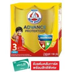 ขาย Bear Brand ตราหมี นมผงแอดวานซ์ โพรเท็กซ์ชัน 1 รสจืด 1 1 กก Bear Brand ถูก