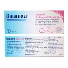 ซื้อ Bepanthen 50 G บีแพนเธน ออยเมนท์ ปกป้องดูแลผิวบริเวณผ้าอ้อม 50 G จันทบุรี