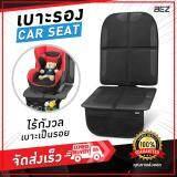 โปรโมชั่น เบาะรองคาร์ซีท Bez Car Seat Protector อุปกรณ์ป้องกันที่นั่งบนรถยนต์ สำหรับเด็ก กันน้ำ กันฝุ่นและสิ่งสกปรก สีดำ Bg Csp1 Bez ใหม่ล่าสุด