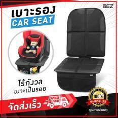 เบาะรองคาร์ซีท Bez Car Seat Protector อุปกรณ์ป้องกันที่นั่งบนรถยนต์ สำหรับเด็ก กันน้ำ กันฝุ่นและสิ่งสกปรก สีดำ // Bg-Csp1.