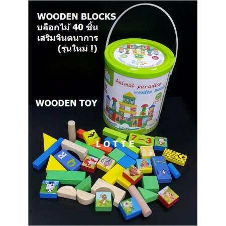 บล็อคไม้ ต่อเสริมสร้างจินตนาการ 40 ชิ้น บรรจุกระป๋อง (รุ่นใหม่)  สีสดใส Creative Toy