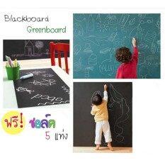 กระดานดำสติ๊กเกอร์ Blackboard มีสีดำ สีเขียว ขนาด 45*200 เซน.