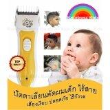 ขาย Bojia ปัตตาเลี่ยนตัดผมเด็กไร้สาย เสียงเบา Bojia Baby Hair Clipper ปัตตาเลี่ยนเด็ก ผู้ค้าส่ง