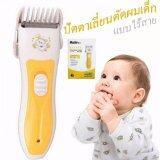 ราคา ราคาถูกที่สุด Bojia Lookmee Shop ปัตตาเลี่ยนตัดผมเด็กไร้สาย Bojia Baby Hair Clipper