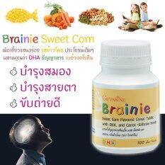 Brainie Sweet Corn เม็ดเคี้ยวแสนอร่อย ผสานคุณค่า Dha ธัญญาหาร เบต้าแคโรทีน ช่วยบำรุงสมอง สายตา ลำไส้สะอาด รสข้าวโพด 100 เม็ด 1 ชิ้น By A Girl.
