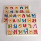 C2 Jigsaw หมุดไม้ ก ฮ รูปทรงเลขาคณิต กรุงเทพมหานคร