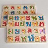 ขาย C2 Toys 0011 Jigsaw หมุดไม้ ก ฮ 1 20 เป็นต้นฉบับ