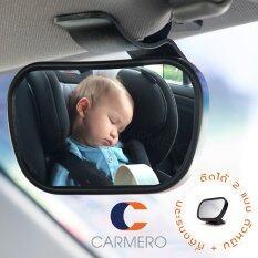 Carmero กระจกมองหลัง ดูลูก คาร์ซีท ที่นั่งเด็ก นั่งหลัง ติดรถยนต์ Baby Seat Mirror Back Car Seat Safety (ดำ).
