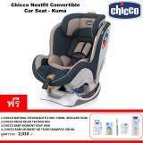 ราคา Chicco คาร์ซีท Next Fit Car Seat Kuma ระบบ Isofix ใหม่ ถูก