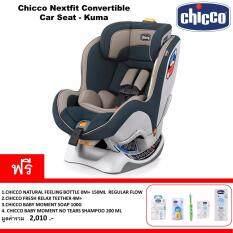 โปรโมชั่น Chicco คาร์ซีท Next Fit Car Seat Kuma ระบบ Isofix ใน ไทย