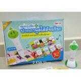 ซื้อ ชุดปากกาพูดได้อัจฉริยะพร้อมหนังสือเสียงเสริมสร้างสมองอัจฉริยะ 9 เล่ม ออนไลน์ Thailand