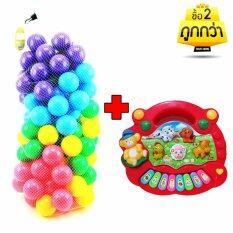 ซื้อ 2 ถูกกว่า!! Toy บอลปลอดสารพิษ 100 ลูก (คละสี) + ของเล่นเสียงสัตว์และคีย์บอร์ดสำหรับเด็ก Kb5031a - Red By Mhf Thailand.