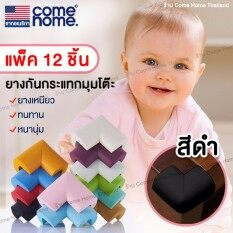 Come Home มุมยางกันกระแทกมุมโต๊ะ แบบเข้ามุม แพ็ค 12 ชิ้น ป้องกันเด็กชนโต๊ะ ติดตั้งง่าย ไม่ทำลายพื้นผิวเฟอร์นิเจอร์ By Comehome Thailand.