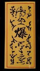 Cos อุปกรณ์ทนกับการ์ตูนนารูโตะระเบิดสัญลักษณ์โน้ตแปะระเบิดสัญลักษณ์起爆สัญลักษณ์ระเบิด术式คาถาอาคม Padme Hung พิมพ์ By Taobao Collection.