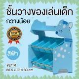 ซื้อ Dekdeetoys ชั้นวางของเล่นเด็ก กวางน้อย สีฟ้า ถูก ใน กรุงเทพมหานคร