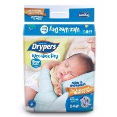 ราคา Drypers ผ้าอ้อมสำหรับเด็ก รุ่น Wwd Nb 64 ชิ้น ที่สุด