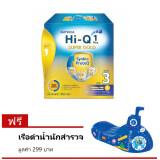 ขาย Dumex นมผงไฮคิว 1 พลัส ซุปเปอร์โกลด์ รสจืด 1800 กรัม แถมฟรี เรือดำน้ำนักสำรวจ ออนไลน์ ใน Thailand