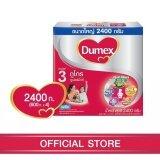 ซื้อ นมผง Dumex Dugro ดูโกร 3 ซูเปอร์มิกซ์ รสจืด 2400 กรัม ช่วงวัยที่ 3 สมุทรปราการ