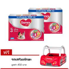 ราคา Dumex นมผงดูเม็กซ์ ดูโกร ซูเปอร์มิกซ์ สูตร 3 รสจืด ขนาด 3000 กรัม 2 กล่อง ฟรี รถเสริมทักษะ Dumex ใหม่