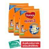 ราคา Dumex ดูเม็กซ์ นมผงสำหรับเด็ก ดูมิลค์ 3 รสหวานกลิ่นวานิลลา 550 กรัม แพ็ค 3 ถุง Dumex