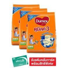 ขาย Dumex ดูเม็กซ์ นมผงสำหรับเด็ก ดูมิลค์ 3 รสหวานกลิ่นวานิลลา 550 กรัม แพ็ค 3 ถุง Dumex