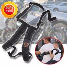 ส่วนลด Elit สายรัดนิรภัยเด็ก สำหรับขับขี่มอเตอร์ไซค์ Motorcycle Kids Safety Belt กรุงเทพมหานคร