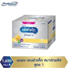 ราคา Enfa 1 Smart นมผงสำหรับเด็ก 1650 G X 4 Pack ใน สมุทรปราการ