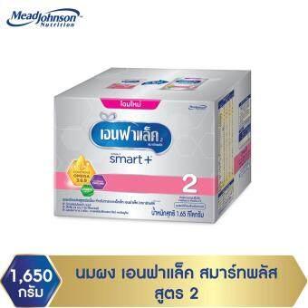 Enfa 2 Smartนมผงสำหรับเด็ก 1650 g.