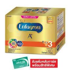 ราคา Enfagrow เอนฟาโกร นมผงสำหรับเด็ก เอพลัส 3 360ํ ดีเอชเอพลัส เอ็มเอฟจีเอ็ม โปร รสจืด 3300 กรัม Enfagrow ใหม่