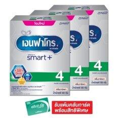 ซื้อ Enfagrow เอนฟาโกร นมผง 4 สมาร์ทพลัส 550 กรัม กลิ่นวานิลลา แพ็ค 3 กล่อง Enfagrow ออนไลน์
